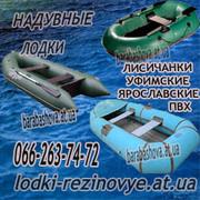 В продаже резиновая лодка надувная Уфимка,  лодка резиновая Омега