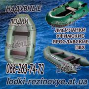 лодка надувная Лисичанка резиновая и другие надувные лодки в продаже