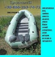 Лодка лисичанка купить резиновую лодку лисичанка в Киеве
